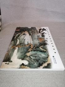 张大千山水画集。专业的 上海书画出版精选故宫博物馆,上海博物馆安徽博物馆等藏品。。 收录名画128副。   22*34cm 大开本开284
