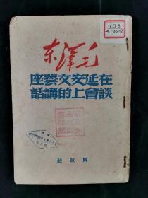 1950年 解放社出版 新华书店发行 毛泽东著《毛泽东在延安文艺座谈会上的讲话》一册 HXTX311825