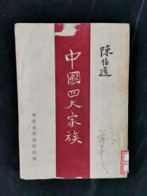 1949年 华东新华书店出版 陈-伯-达著《中国四大家族》一册(封面有原藏者签名)HXTX166420