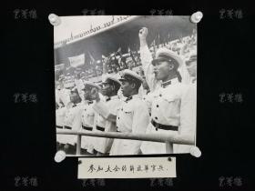 抗美援越 银盐 老照片 一大张(参加大会的解放军官兵,尺寸:50.5*50.5cm)HXTX169561