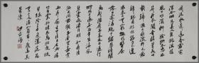 中国书法家协会副主席【沙孟海】书法