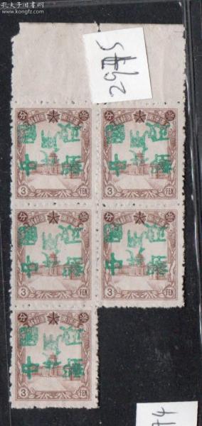 (2975)满四版普票3分加盖中国邮政代用东北地方加盖倒盖5联张