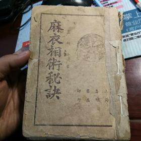 民国35年算命书《麻衣相术秘诀》(星相奇书)