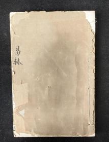 mk03民国 石印 士礼居藏本《易林(焦氏易林)》存1册 卷九到卷十六 有两个藏书章