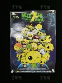 著名女演员 徐娇 、著名动画片导演 袁建滔 等签名《长江7号爱地球》电影海报三张(三张均有签名) HXTX168774