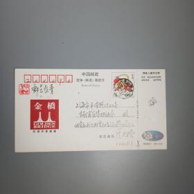 著名邮票设计家 刘硕仁、卢天骄  1996年签赠致杨浦区集邮协会 明信片一枚HXTX167916