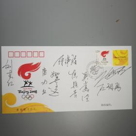 著名举重运动员 刘春红、唐功红、姚景远、陈艳青、石智勇、吴数德等八人签名《第19届奥林匹克运动会火炬接力标志》专用邮票 首日封一枚 HXTX312489