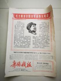 罕见的文革时期县级造反派小报