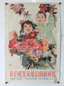 1960年长安美术出版社出版 陈光健作《我们祝贺英雄们的新成就》2开年画一张 HXTX313491