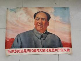 文革宣传画(毛泽东同志是当代最伟大的马克思列宁主义者,1968年,有修复如图,1开,尺寸102X75厘米