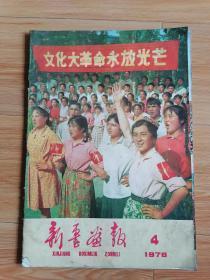 新疆画报1976.4