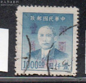 (3156)青岛银园10分/1000元信销一枚