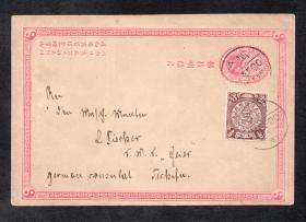 (3163)清一次片剪裁移位烟台1900.9.12寄国内某地德领馆
