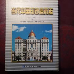 当代中国印钞造币志(上中下)+当代中国印钞造币简史(全一册)