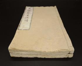 """清同治山西永兴斋精刻《史鉴节要便读》原装2巨厚册六卷全,超大开本29厘米,纸张洁白如玉似开化纸,开本如此阔大,实属罕见。初刻初印,字大如钱,字体方正如活字字形。首有探花鲍源深进呈皇帝的奏折,和咸丰的御批""""朕知道了,书留览。钦此""""。紧接同治帝师、状元翁心存的序言。前后近十篇名家序言,此书为四字韵文历史著作,间有注释。记载盘古至清朝一统天下,读来颇为有趣后世历史教学普及多以本书为蓝本值得收藏研究."""