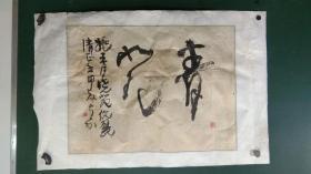 中国书法家协会成员,中国现代书画协会理事会成员,也是澳大利亚东西方文字造型艺术委员会的创始人之一,黑色艺术中心(DEVIL ART SDUDIO)创办人之一。张大我书法,保真