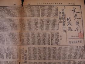 前人旧藏】胡适创办并主编的《大公报·文史周刊》中华民国三十六年四月十六日的一大张报纸,抗战胜利后,最著名的学术刊物《文史周刊》。本期有一代名流陈垣等大家写的文章,且有几十个当时的广告,呈现了当时的社会风貌。