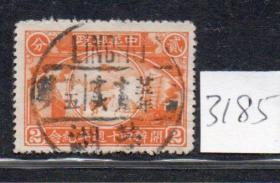 (3185)邮政开办40年2分销 湖洲)菱湖廿五年十月十六日全戳