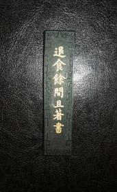 非鼠拍品 日本回流老墨 退食余闲且著书 重28.8克,尺寸:9.4X2.3X1.0,侧款:徽州休城老胡开文制,顶款:选顶清烟。背面:花图;江南无所有聊寄一支春。