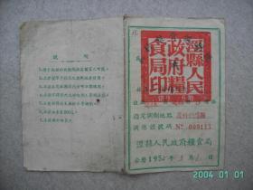55年农村调剂粮证