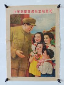 上海华美画片社出版发行《少年儿童队向毛主席献花》宣传画一张 HXTX313502