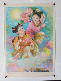 1985年浙江人民美术出版社一版一印 成砺志作《和合同庆》2开年画一张 HXTX313090