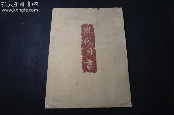 荣宝斋木板水印《现代国画  》 10张全,品相佳(画尺寸约:43X32)木板水印。。