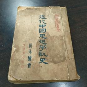 民国36年胜利版《近代中国思想家说史》下册,侯外庐著,生活书店
