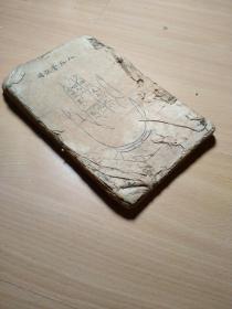 很有意思的清代手抄书籍《八卦掌诀图》一厚册,最后十来页有损。字写的很好!