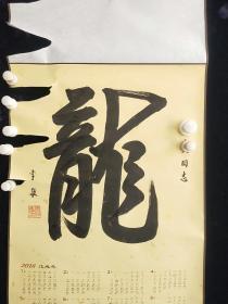 石油部原副部长  李敬 书法一幅  尺寸66————43厘米【保真】