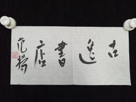 著名画家、中国国家画院副院长 范扬 书法题词《古逸书店》一幅(纸本软片,钤印:江东范氏)HXTX316566