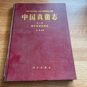 《中国真菌志》第二卷 银耳目和花耳目.精装