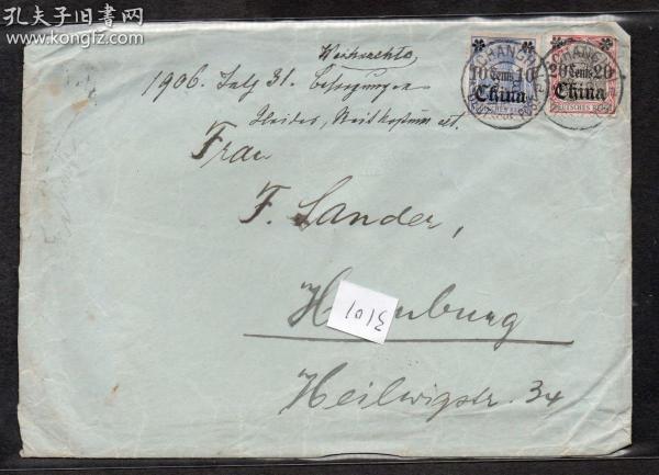 (3101)贴德客邮花体10C.20C销上海7号戳式06.8.3寄汉堡