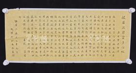 印制 中国民主促进会创始人之一 赵朴初 书法《般若波罗蜜多心经》一幅(尺寸37*85cm)HXTX312425