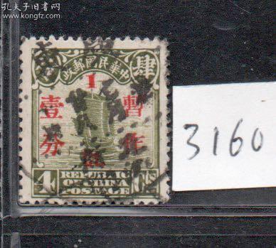 (3160)北京二版帆船暂作1分/4分销广东江门北街戳