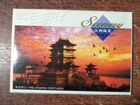 2001年  江西风光 邮资明信片 一套10枚全
