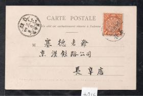 (3164)清北京西陵(清西陵)明信片贴蟠龙一分北京单线戳寄长辛店