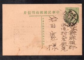 (3167)民孙像绿4分邮资片北京三十一年二月.六日(41年)寄日本(使用伪华北邮资)