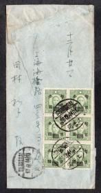 (3171)贴暂售3元6联上海44.12.26挂号寄日本