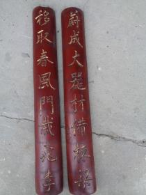 清朝竹雕对联,精刻书写雅典,长102cm15cm厚1cm,重5公斤,品好如图。