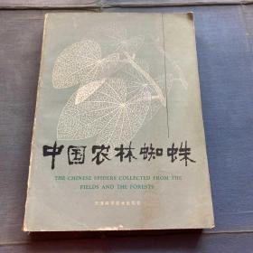 《中国农林蜘蛛》.后附彩图16页,16开仅印1600册
