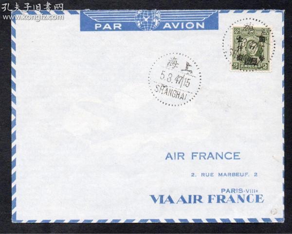 (3180)贴永宁二次加盖1000元/2分上海47.3.5寄法国首航封