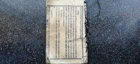 30)清火民石印  巾箱本《奇门遁甲大全》卷八至卷十二   一册