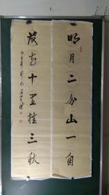 中国书法家协会会员,宁夏文联第七届副主席,宁夏舞蹈家协会第三、四届副主席,第五、六届主席,第七届名誉主席。马学礼书法对联,保真