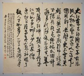 【武中奇】中国书法家协会理事  书协江苏分会主席 书法四屏