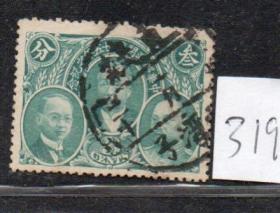 (3193)邮政开办40年3分销直隶山湾子(乡)戳