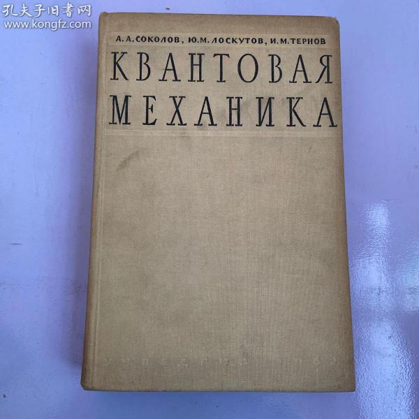 老外文书,量子力学 布面精装