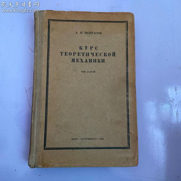 老外文书,理论力学教程第二卷 应该是俄文版的