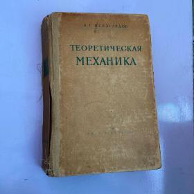老外文书,理论力学