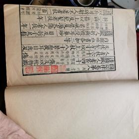 特大开本----朱墨双色影印宋本---律附音义 两厚册12卷,附音义一卷全,宋版唐朝法律汇编对研究唐朝法律、研究宋版有重大意义,超大开本,品好见图